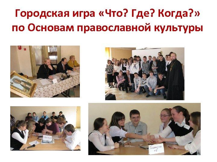 Городская игра «Что? Где? Когда? » по Основам православной культуры