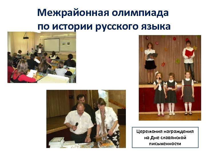 Межрайонная олимпиада по истории русского языка Церемония награждения на Дне славянской письменности