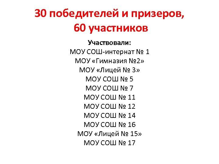 30 победителей и призеров, 60 участников Участвовали: МОУ СОШ-интернат № 1 МОУ «Гимназия №