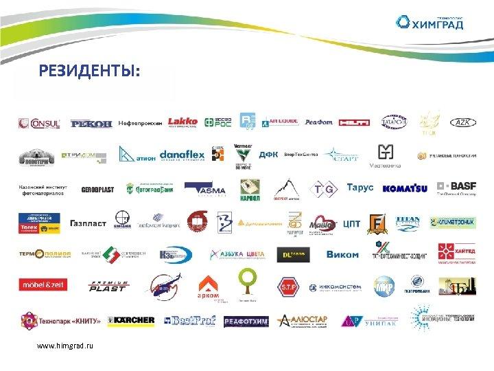 РЕЗИДЕНТЫ: www. himgrad. ru