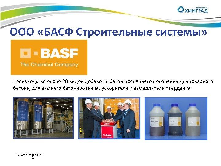 ООО «БАСФ Строительные системы» производство около 20 видов добавок в бетон последнего поколения для