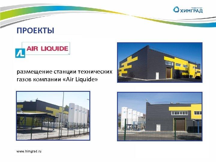ПРОЕКТЫ логистическая компания, грузоперевозки по России размещение станции технических газов компании «Air Liquide» www.