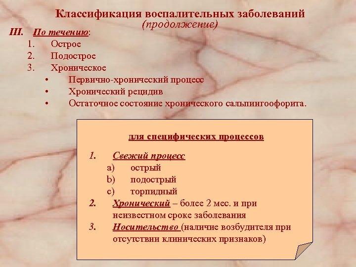 Классификация воспалительных заболеваний (продолжение) III. По течению: 1. Острое 2. Подострое 3. Хроническое •