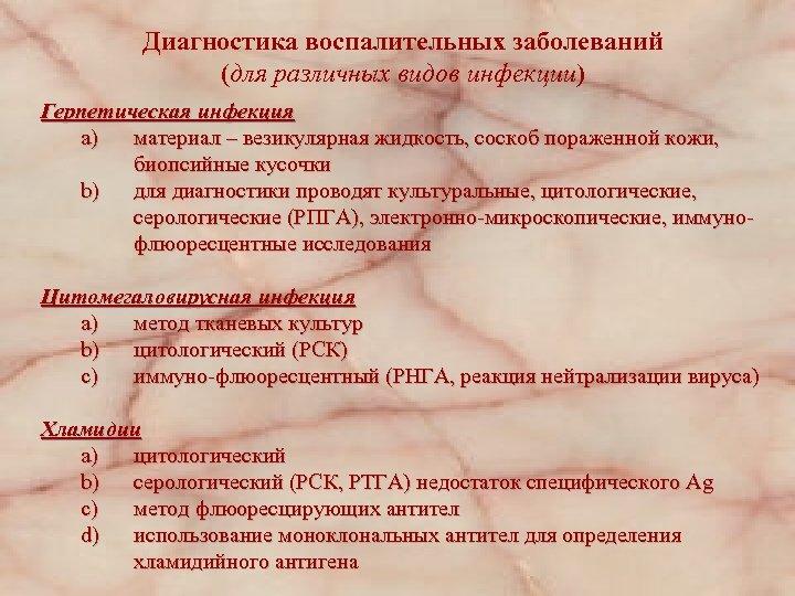 Диагностика воспалительных заболеваний (для различных видов инфекции) Герпетическая инфекция a) материал – везикулярная жидкость,