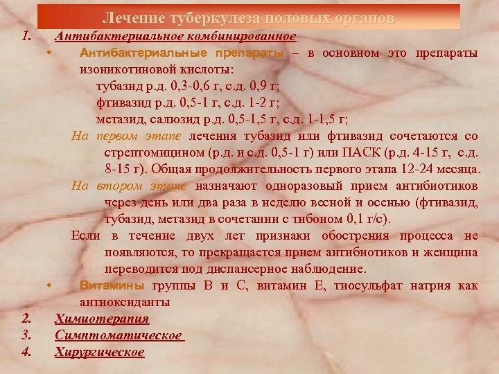 Лечение туберкулеза половых органов 1. 2. 3. 4. Антибактериальное комбинированное • Антибактериальные препараты –