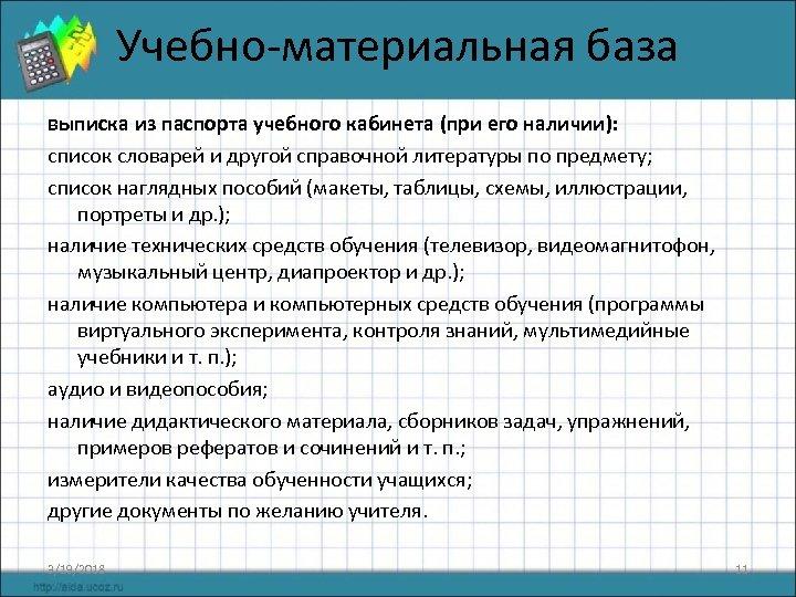 Учебно-материальная база выписка из паспорта учебного кабинета (при его наличии): список словарей и другой