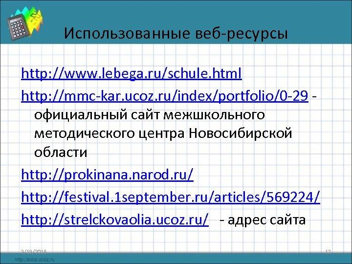 Использованные веб-ресурсы http: //www. lebega. ru/schule. html http: //mmc-kar. ucoz. ru/index/portfolio/0 -29 официальный сайт