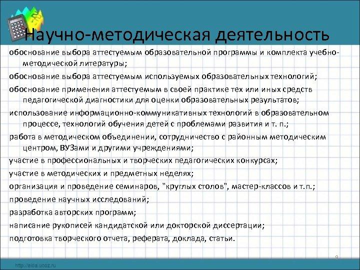 Научно-методическая деятельность обоснование выбора аттестуемым образовательной программы и комплекта учебнометодической литературы; обоснование выбора аттестуемым
