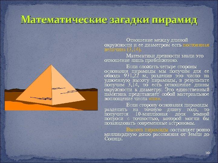 Математические загадки пирамид Отношение между длиной окружности и ее диаметром есть постоянная величина (3,
