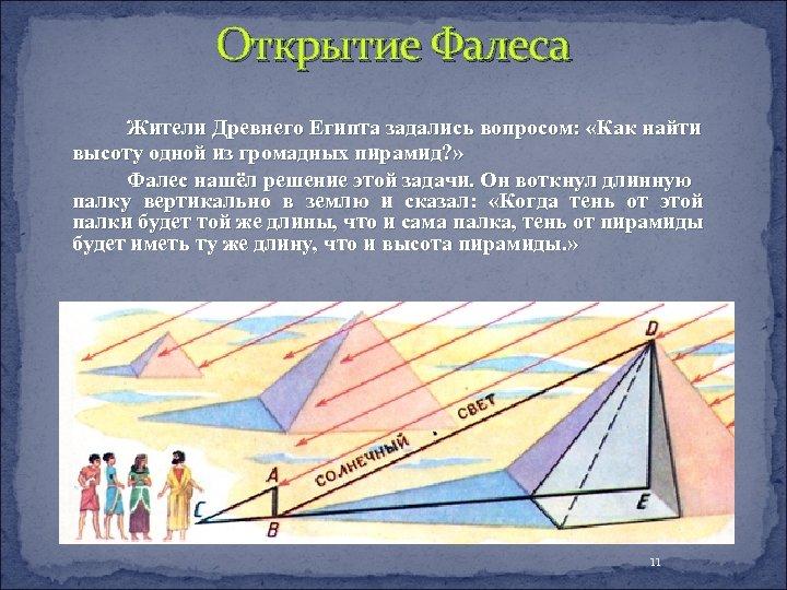 Открытие Фалеса Жители Древнего Египта задались вопросом: «Как найти высоту одной из громадных пирамид?
