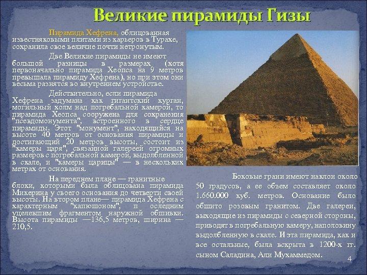 Великие пирамиды Гизы Пирамида Хефрена, облицованная известняковыми плитами из карьеров в Турахе, сохранила свое