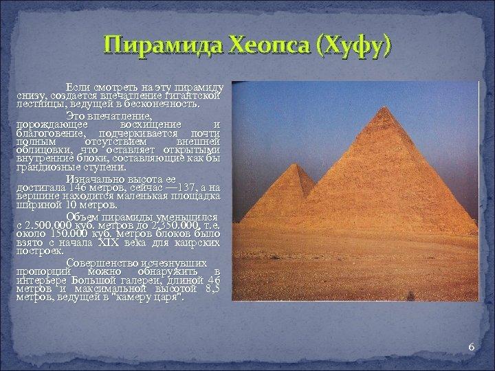 Пирамида Хеопса (Хуфу) Если смотреть на эту пирамиду снизу, создается впечатление гигантской лестницы, ведущей