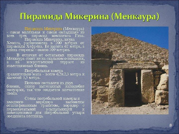 Пирамида Микерина (Менкаура) - самая маленькая и самая «младшая» из всех трех пирамид комплекса