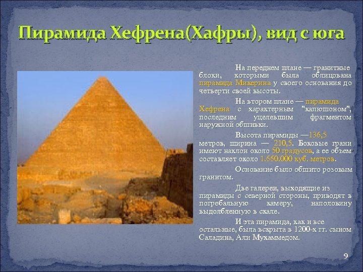 Пирамида Хефрена(Хафры), вид с юга На переднем плане — гранитные блоки, которыми была облицована
