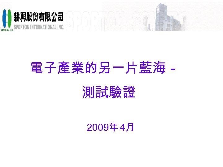 電子產業的另一片藍海- 測試驗證 2009年 4月