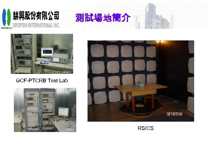 測試場地簡介 GCF-PTCRB Test Lab RS/CS