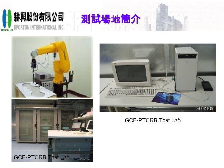 測試場地簡介 SAR-HAC GCF-PTCRB Test Lab