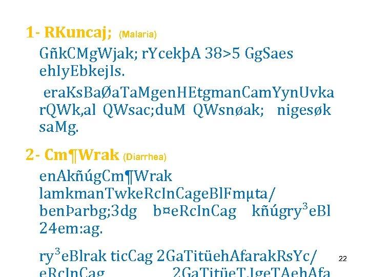 1 - RKuncaj; (Malaria) Gñk. CMg. Wjak; r. YcekþA 38>5 Gg. Saes eh. Iy.