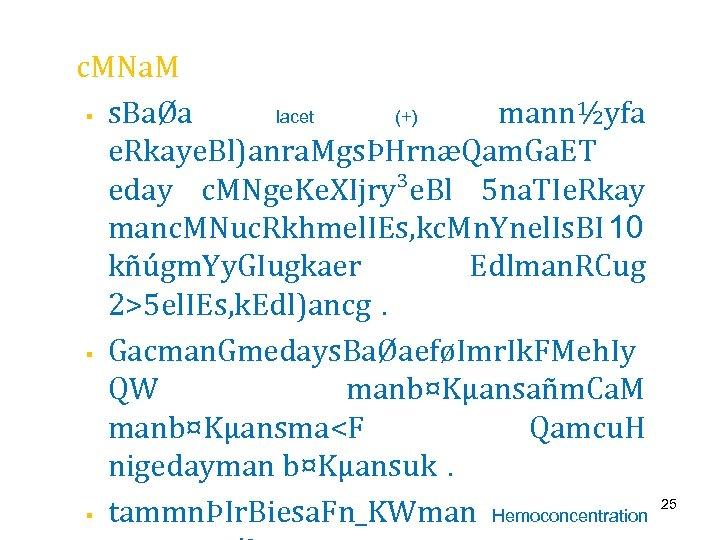 c. MNa. M § s. BaØa lacet (+) mann½yfa e. Rkaye. Bl)anra. MgsÞHrnæQam. Ga.