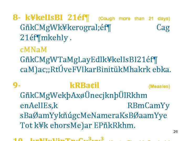 8 - k¥kel. Is. BI 21éf¶ (Cough more than 21 days) Gñk. CMg. Wk¥kerogral;