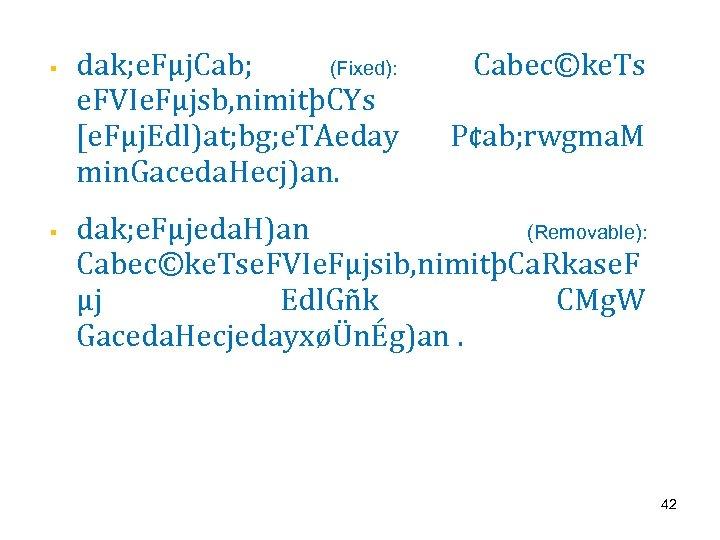 § § dak; e. Fµj. Cab; (Fixed): e. FVIe. Fµjsb, nimitþCYs [e. Fµj. Edl)at;