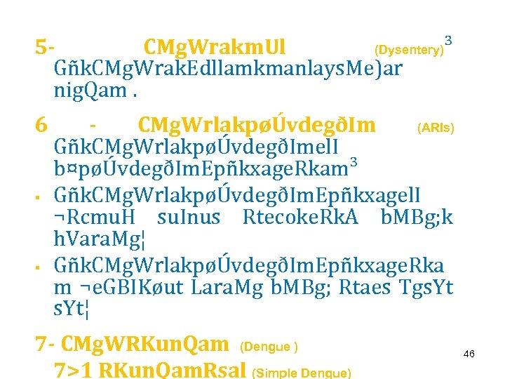 5 CMg. Wrakm. Ul (Dysentery)³ Gñk. CMg. Wrak. Edllamkmanlays. Me)ar nig. Qam. 6 §