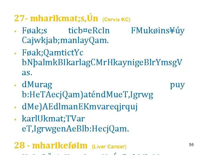 27 - mhar. Ikmat; s, Ún (Cervix KC) § Føak; s ticb¤e. Rc. In