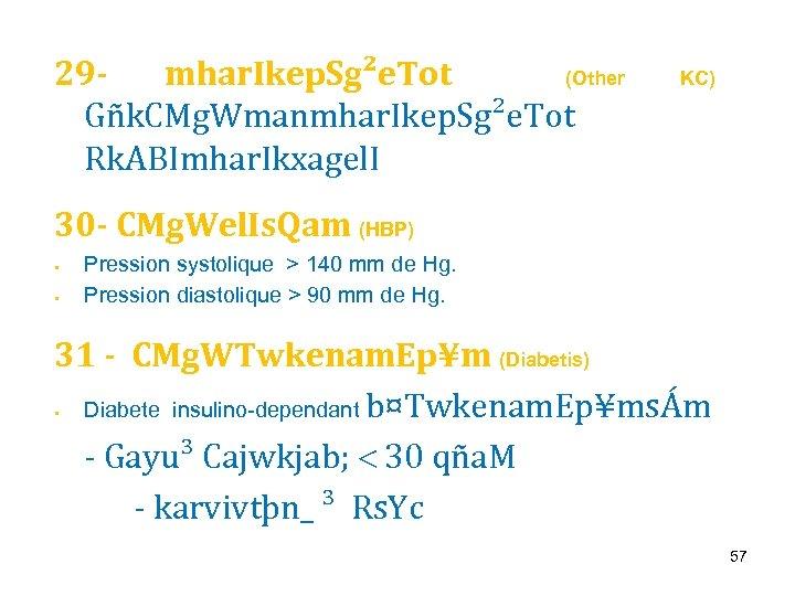 29 mhar. Ikep. Sg²e. Tot (Other Gñk. CMg. Wmanmhar. Ikep. Sg²e. Tot Rk. ABImhar.