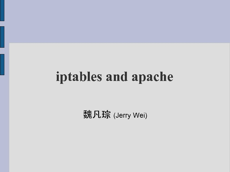 iptables and apache 魏凡琮 (Jerry Wei)