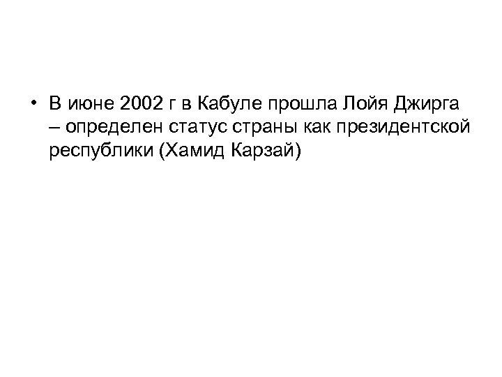 • В июне 2002 г в Кабуле прошла Лойя Джирга – определен статус