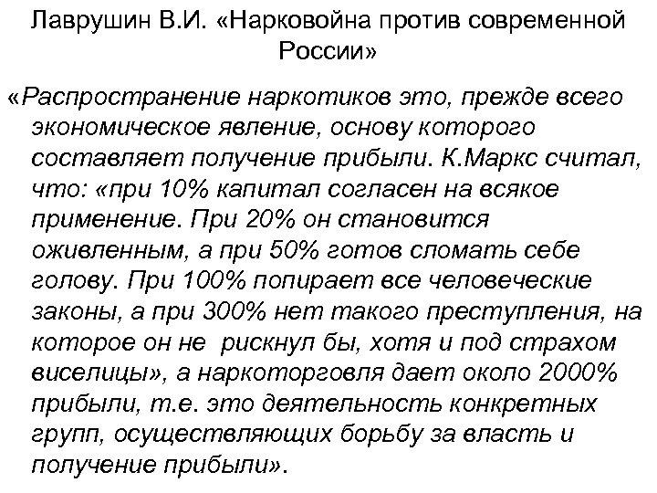 Лаврушин В. И. «Нарковойна против современной России» «Распространение наркотиков это, прежде всего экономическое явление,