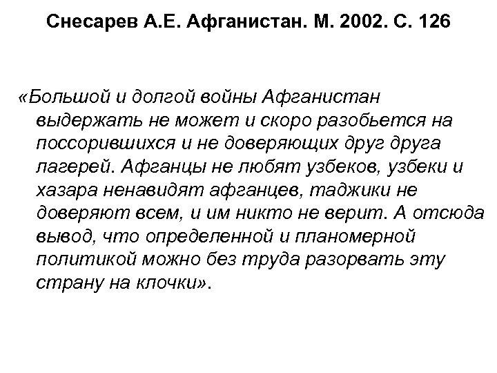 Снесарев А. Е. Афганистан. М. 2002. С. 126 «Большой и долгой войны Афганистан выдержать