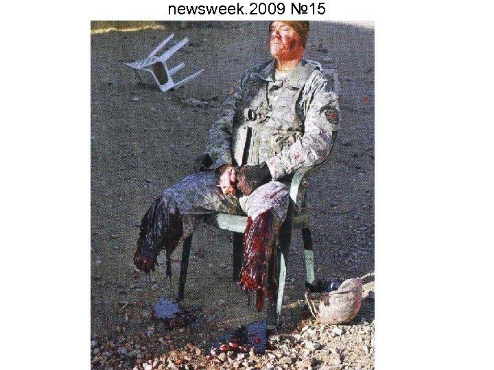 newsweek. 2009 № 15