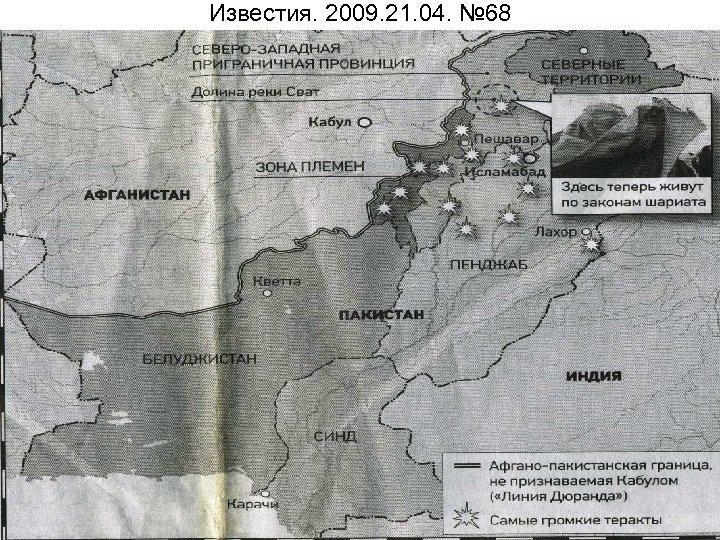Известия. 2009. 21. 04. № 68
