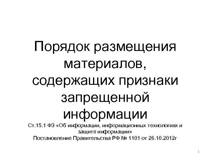 Порядок размещения материалов, содержащих признаки запрещенной информации Ст. 15. 1 ФЗ «Об информации, информационных