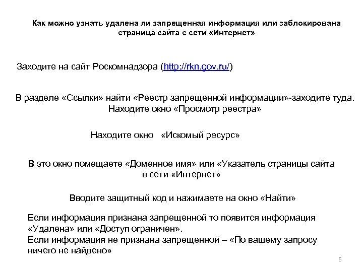 Как можно узнать удалена ли запрещенная информация или заблокирована страница сайта с сети «Интернет»