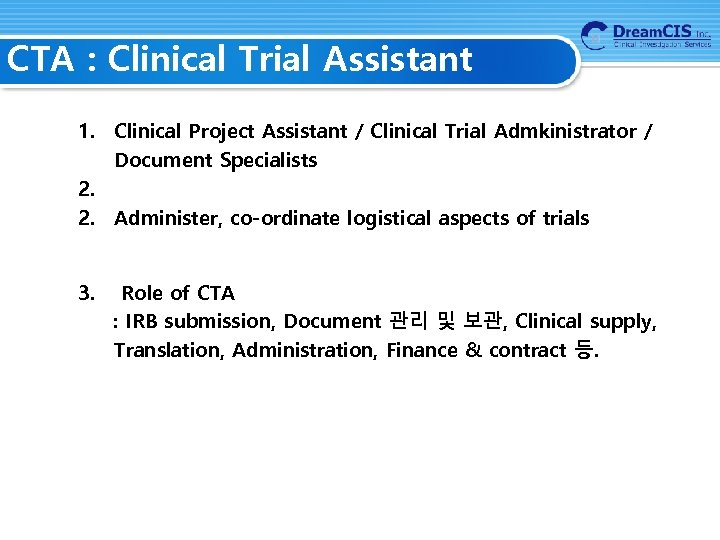Career in Clinical Research 2010 11 12 드림씨아이에스