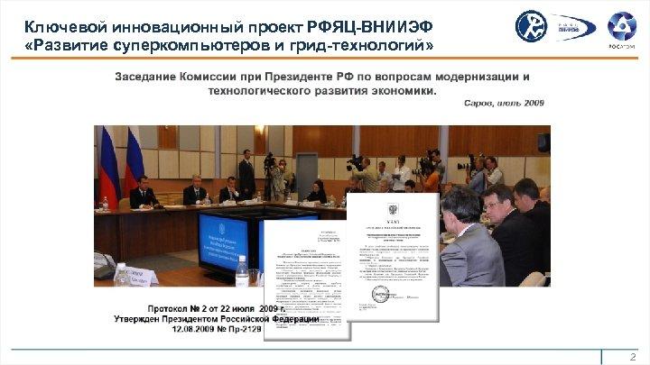 Ключевой инновационный проект РФЯЦ-ВНИИЭФ «Развитие суперкомпьютеров и грид-технологий» 2