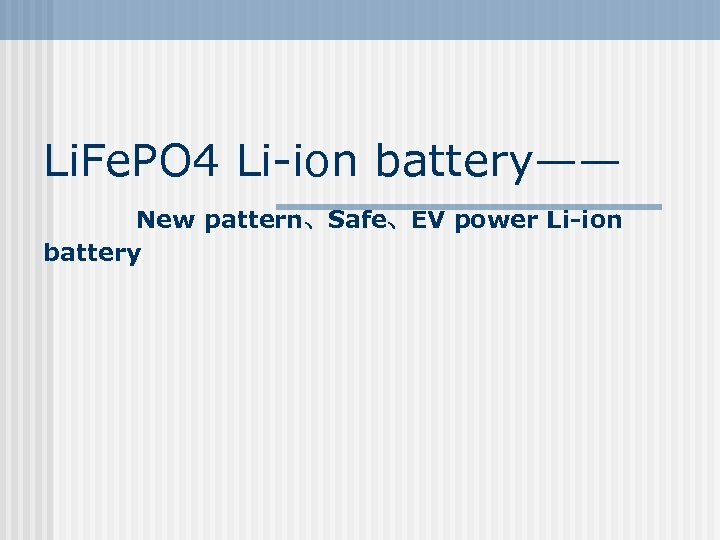 Li. Fe. PO 4 Li-ion battery—— New pattern、Safe、EV power Li-ion battery