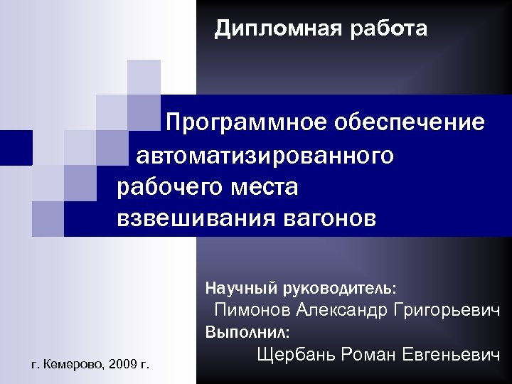 Дипломная работа Программное обеспечение автоматизированного рабочего места взвешивания вагонов г. Кемерово, 2009 г. Научный