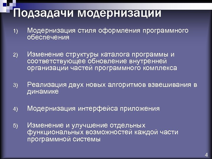 Подзадачи модернизации 1) Модернизация стиля оформления программного обеспечения 2) Изменение структуры каталога программы и