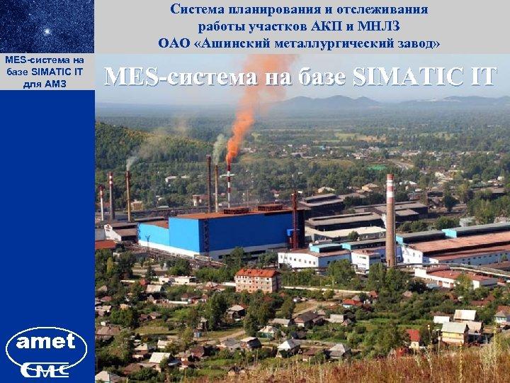 Система планирования и отслеживания работы участков АКП и МНЛЗ ОАО «Ашинский металлургический завод» MES-система