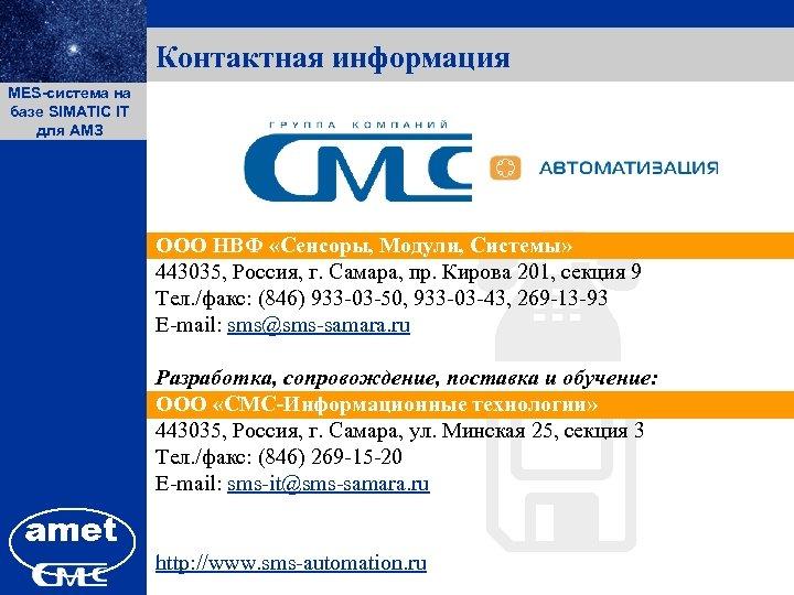 Контактная информация MES-система на ПК «Заявки» базе SIMATIC IT для АМЗ ( ООО НВФ