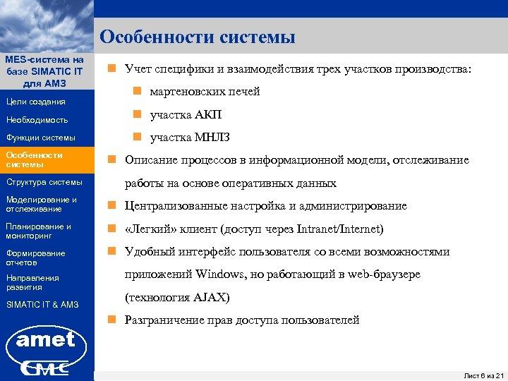 Особенности системы MES-система на ПК «Заявки» базе SIMATIC IT для АМЗ Цели создания Учет