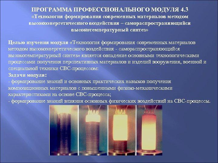 ПРОГРАММА ПРОФЕССИОНАЛЬНОГО МОДУЛЯ 4. 3 «Технология формирования современных материалов методом высокоэнергетического воздействия – самораспространяющийся