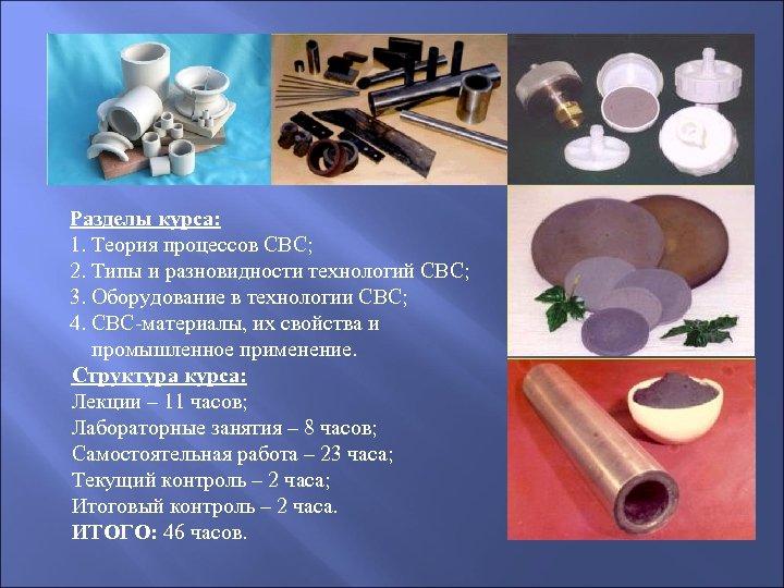 Разделы курса: 1. Теория процессов СВС; 2. Типы и разновидности технологий СВС; 3. Оборудование