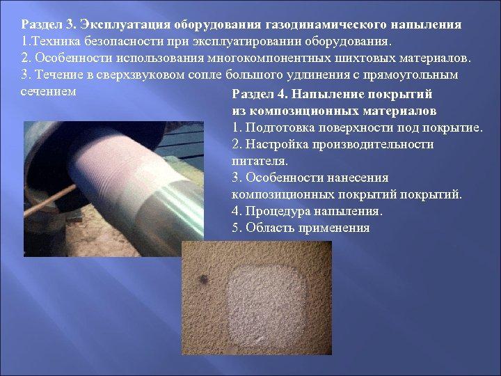 Раздел 3. Эксплуатация оборудования газодинамического напыления 1. Техника безопасности при эксплуатировании оборудования. 2. Особенности