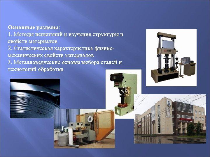 Основные разделы: 1. Методы испытаний и изучения структуры и свойств материалов 2. Статистическая характеристика