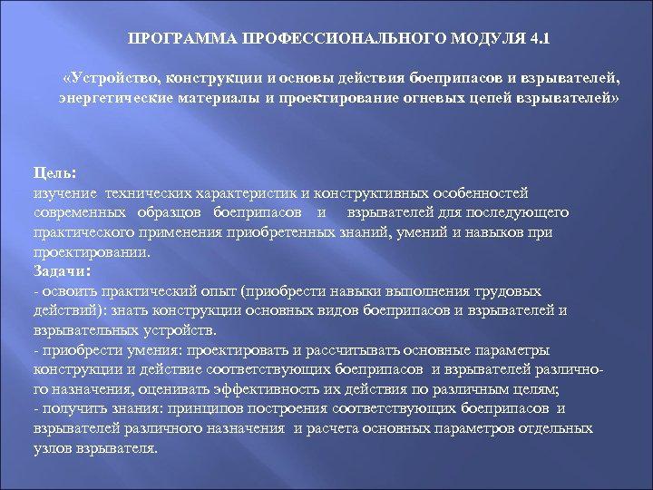 ПРОГРАММА ПРОФЕССИОНАЛЬНОГО МОДУЛЯ 4. 1 «Устройство, конструкции и основы действия боеприпасов и взрывателей, энергетические
