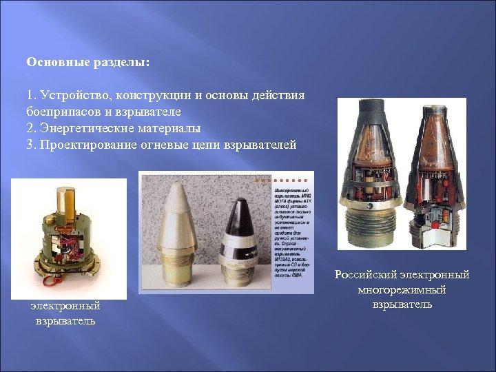 Основные разделы: 1. Устройство, конструкции и основы действия боеприпасов и взрывателе 2. Энергетические материалы